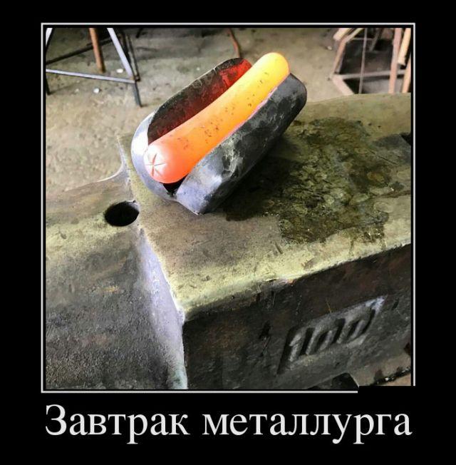Завтрак металлурга