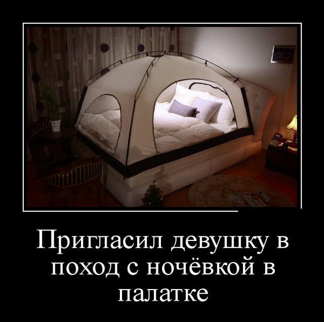 Пригласил девушку в поход с ночёвкой в палатке