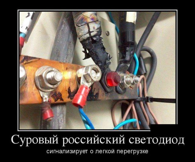 Суровый российский светодиод