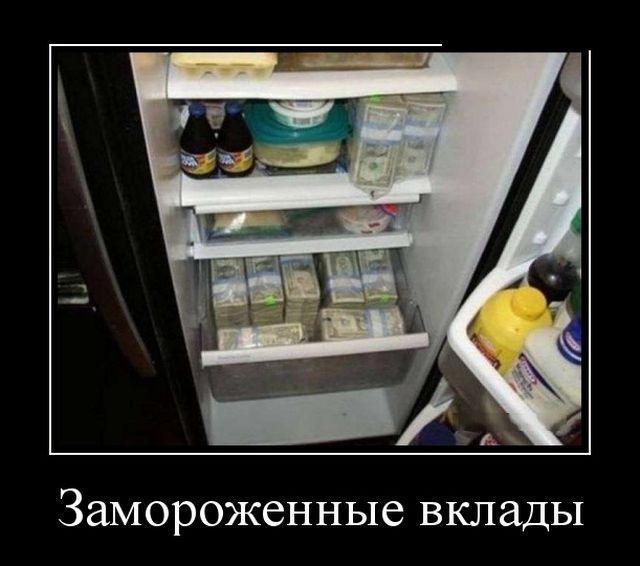 Замороженные вклады
