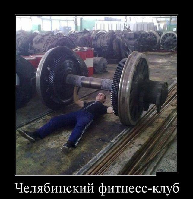 Челябинский фитнесс-клуб