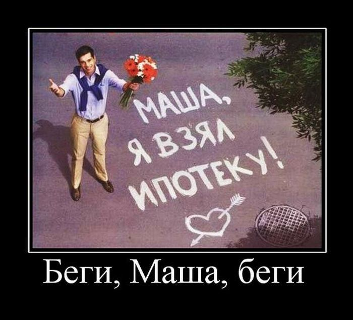 Беги, Маша, беги