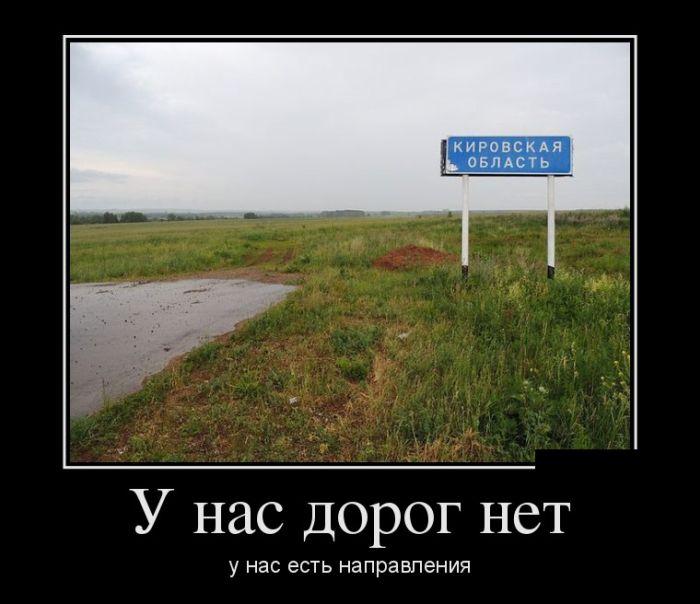 У нас дорог нет. У нас есть направления