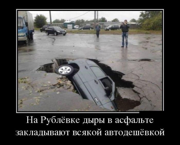 На Рублёвке дыры в асфальте закладывают всякой автодешёвкой
