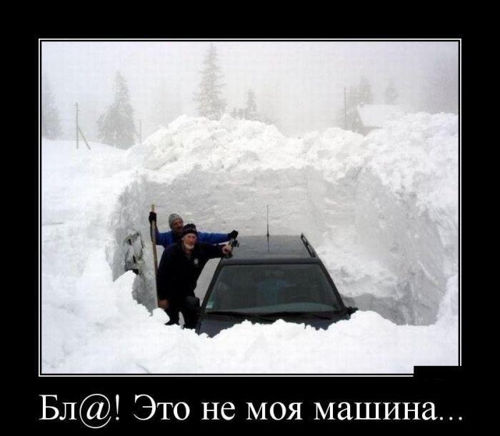 Бл@! Это не моя машина...