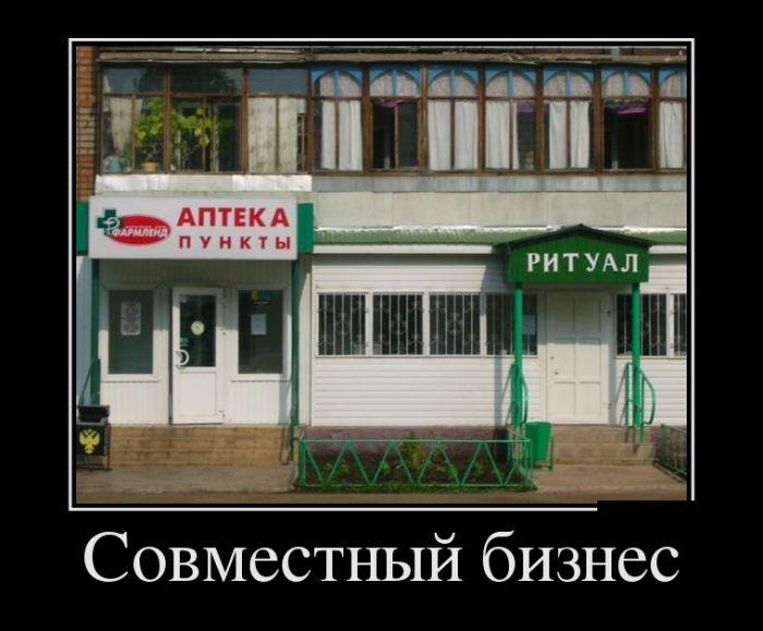 Совместный бизнес