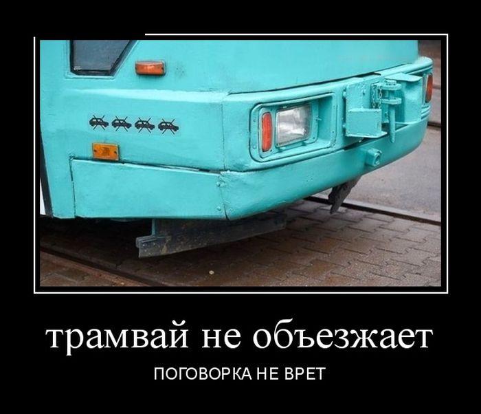 Трамвай не объезжает