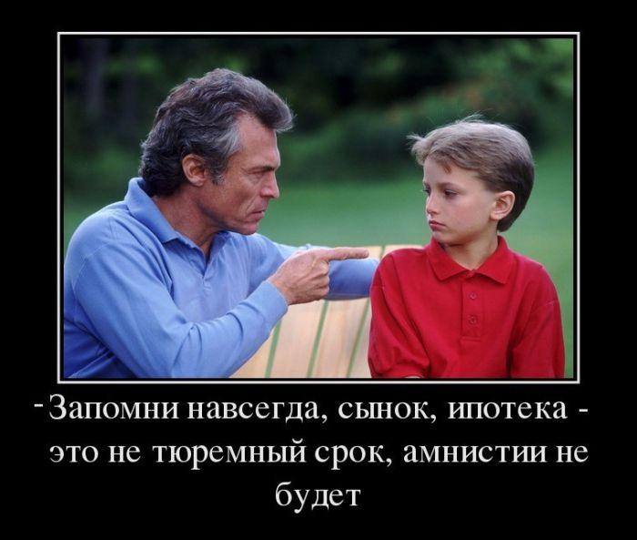 Запомни навсегда, сынок, ипотека - это не тюремный срок, амнистии не будет