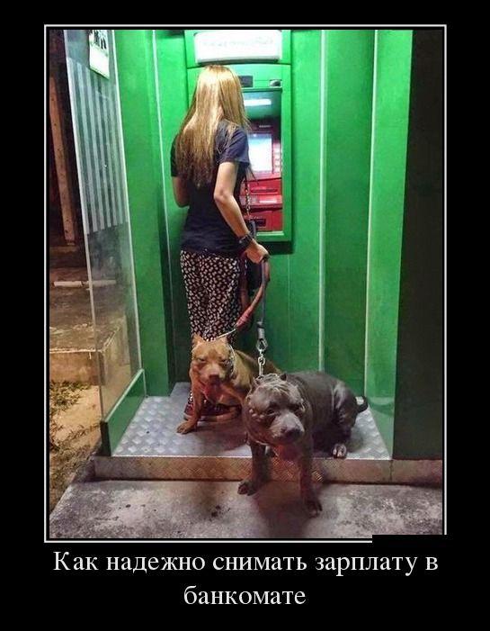 Как надежно снимать зарплату в банкомате